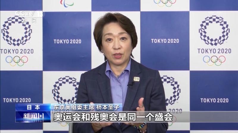 《新闻1+1》 20210813 白岩松专访东京奥组委主席桥本圣子