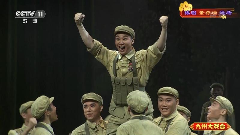 锡剧董存瑞选场 主演:周东亮 张金华 九州大戏台 20210815