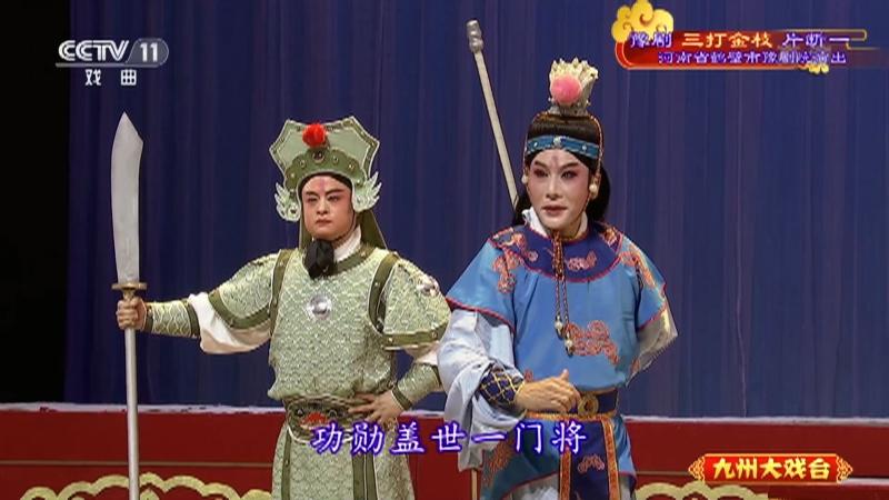 豫剧三打金枝片断一 主演:马全 九州大戏台 20210815