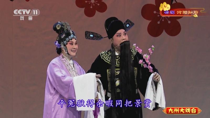 蒲剧河阳知府 主演:岳波 李东海 九州大戏台 20210816