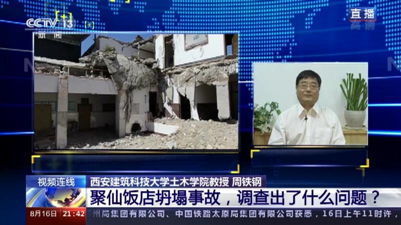 《新闻1+1》 20210816 聚仙饭店坍塌事故,调查出了什么问题?