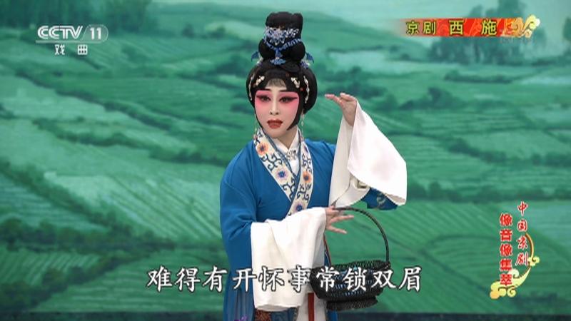 京剧西施全场戏 主演:张馨月 朱强 陈俊杰 中国京剧像音像集萃 20210820