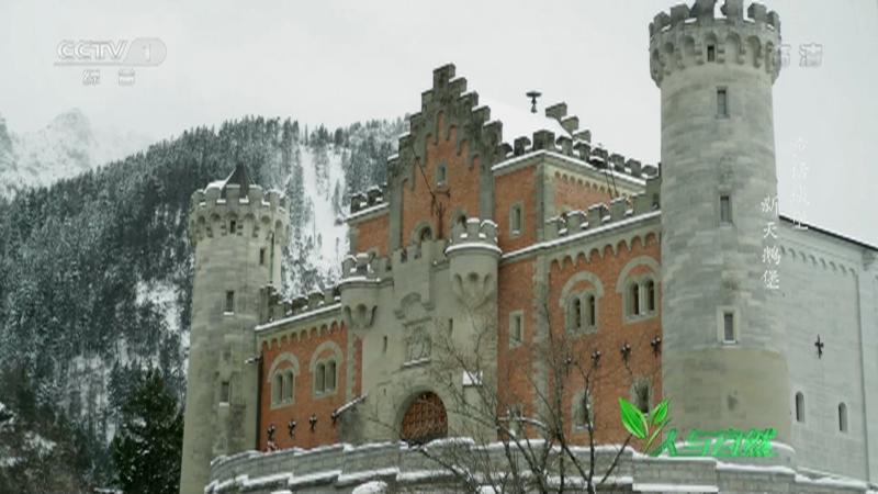 《人与自然》 20210820 童话城堡——新天鹅堡