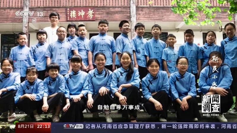 《新闻调查》 20210821 斯民小学