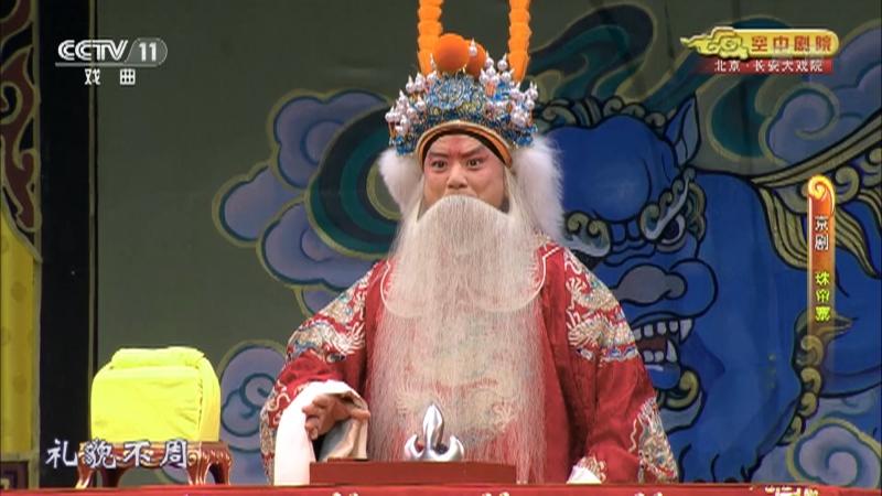 京剧珠帘寨全场戏 主演:杜镇杰 张建峰 张慧芳 常秋月 CCTV空中剧院 20210822