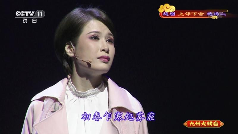 越剧上邻下舍选场二 主演:李晓旭 殷瑞芬 陈少�B 九州大戏台 20210824