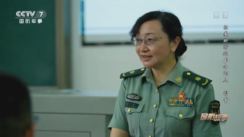 《国防故事》 20210825 最美新时代革命军人 雷菁
