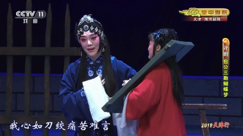 评剧包公三勘蝴蝶梦 主演:王冠丽 王杰 CCTV空中剧院 20210826