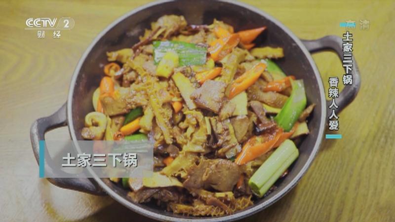 《回家吃饭》 20210827 不同的辣味 一样的热情 湖南怀化