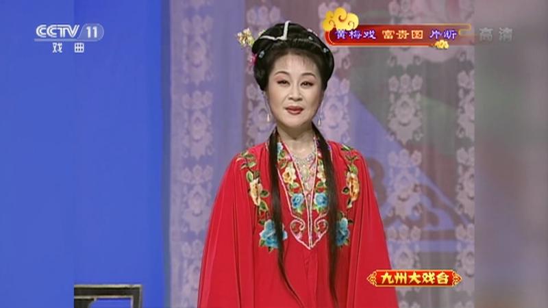 黄梅戏富贵图片断 主演:赵媛媛 马自俊 九州大戏台 20210829