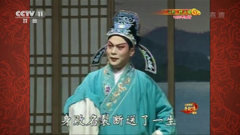 评剧杜十娘2/2 主演:配像:王冠丽 中国京剧音配像精粹 20210830