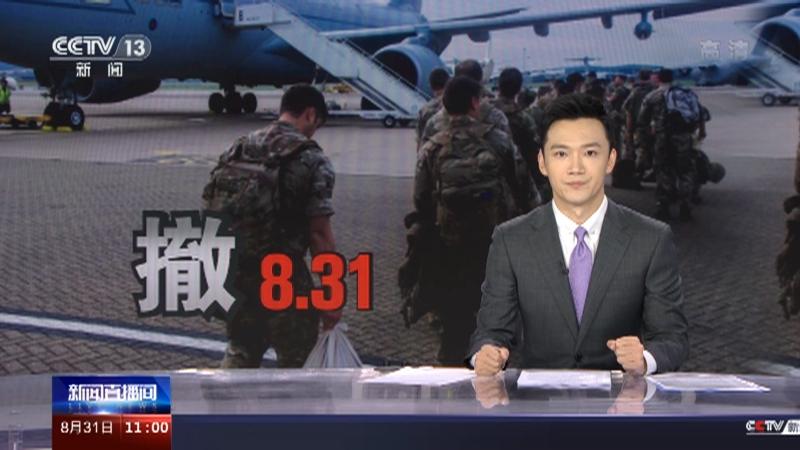 《新闻直播间》 20210831 11:00
