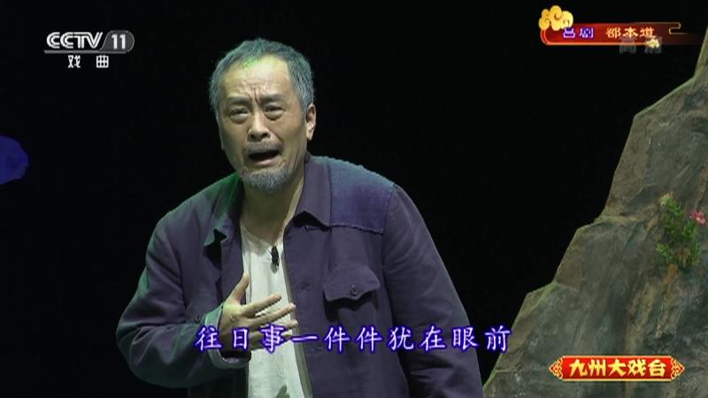 吕剧邵本道 主演:文宗哲 王淑芝 朱涛 姜桂萍 九州大戏台 20210907