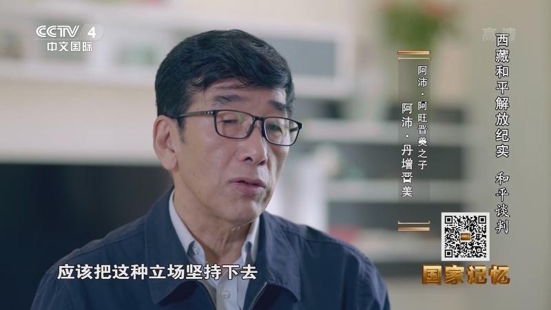 《国家记忆》 20210831 西藏和平解放纪实 和平谈判