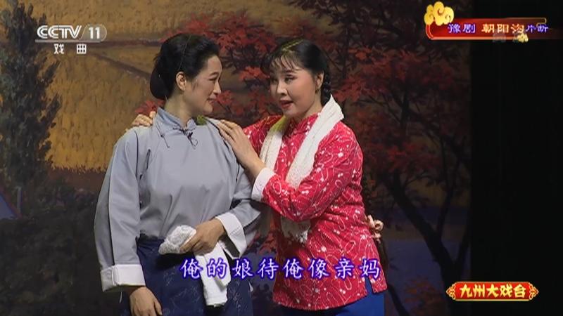 豫剧朝阳沟片断 主演:杨红霞 盛红林 九州大戏台 20210910