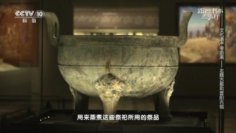 《跟着书本去旅行》 20210910 文化遗产零距离——北魏古都和晋阳古城