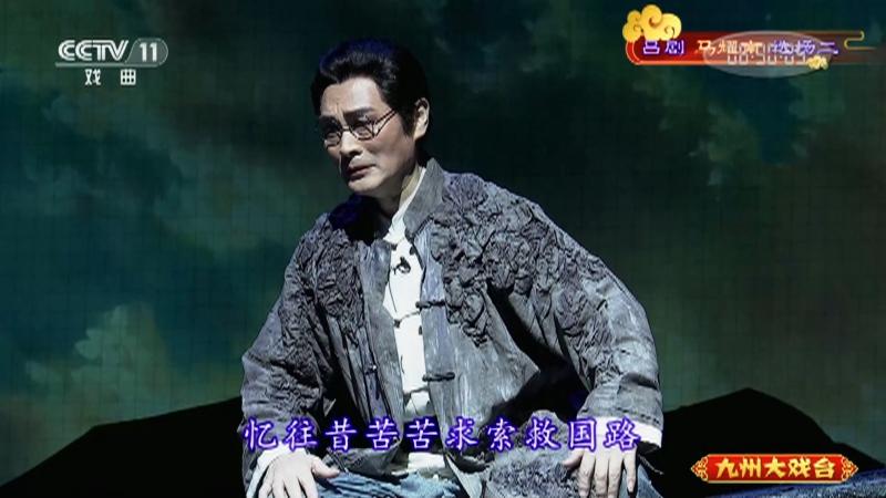 吕剧马耀南选场二 主演:荆延国 史萍 房明 冯春辉 九州大戏台 20210912
