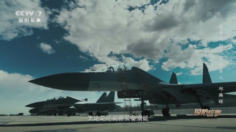 《国防故事》 20210914 最美新时代革命军人 邱麟辉