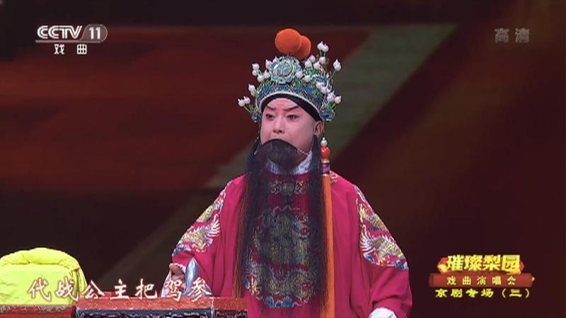 璀璨梨园戏曲演唱会京剧专场(三) CCTV空中剧院 20210915