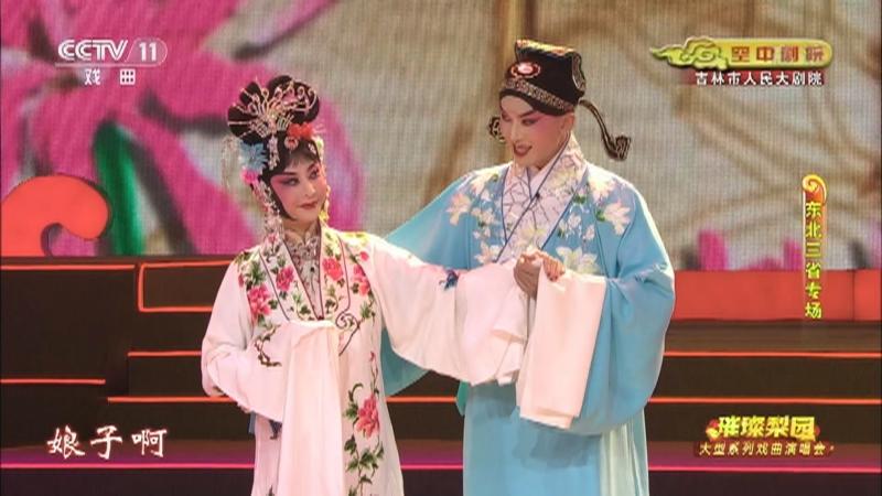 璀璨梨园戏曲演唱会(东北三省专场) CCTV空中剧院 20210916