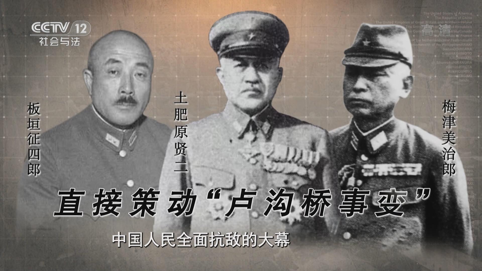 《法律讲堂(文史版)》 20210916 东京审判大揭秘(九) 卢沟桥事变的阴谋