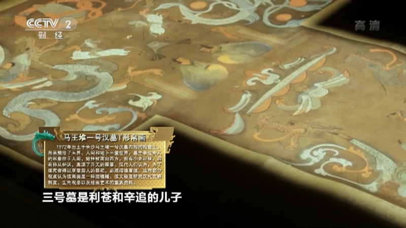 《中国国宝大会》 20210918
