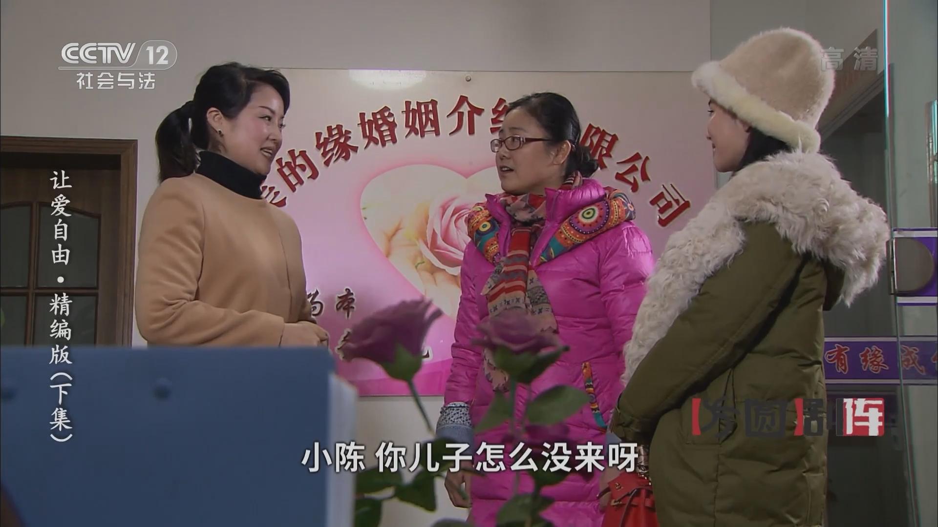 《方圆剧阵》 20210919 让爱自由·精编版(下集)