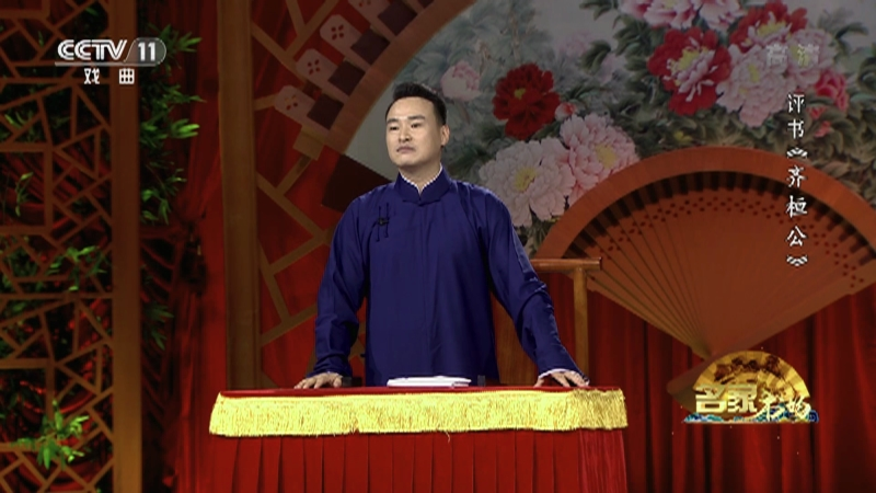 评书齐桓公(第六回) 名家书场 20210921