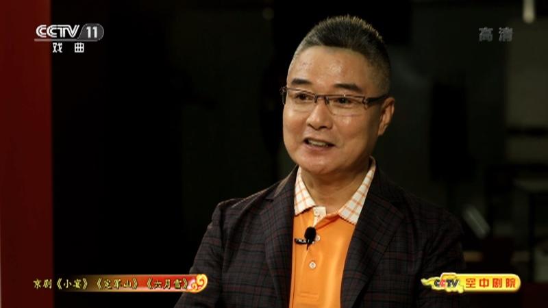 京剧小宴定军山六月雪(访谈) CCTV空中剧院 20210925