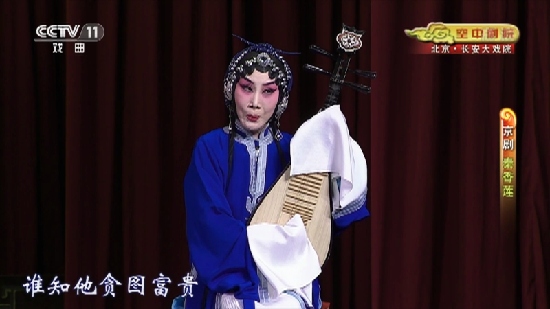 京剧秦香莲 主演:薛亚萍 孟广禄 CCTV空中剧院 20210926