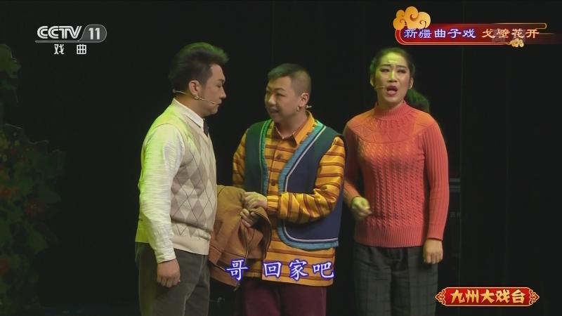 新疆曲子戏戈壁花开 主演:邓金荣 薛得瑞 王峰 葛军 九州大戏台 20210927