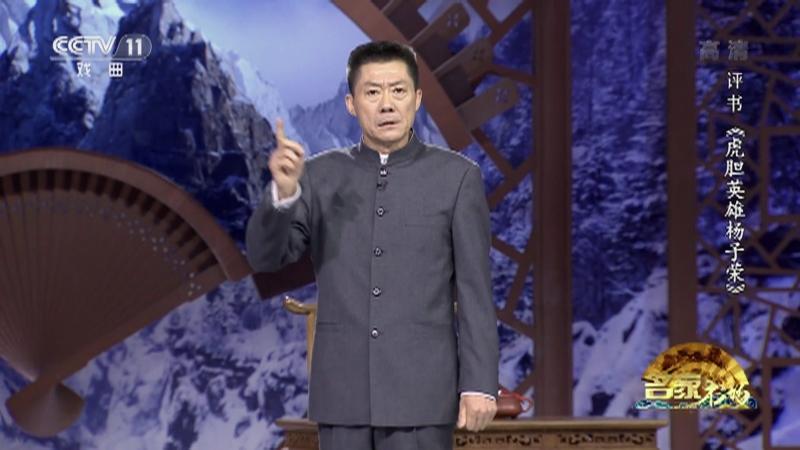 评书虎胆英雄杨子荣(第一回) 名家书场 20211001