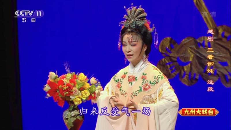 越剧欣赏 九州大戏台 20211002
