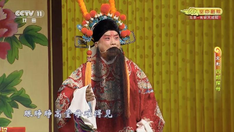 京剧四郎探母全场戏 主演:杜镇杰 张凯 朱强 张慧芳 白金 迟小秋 CCTV空中剧院 20211003
