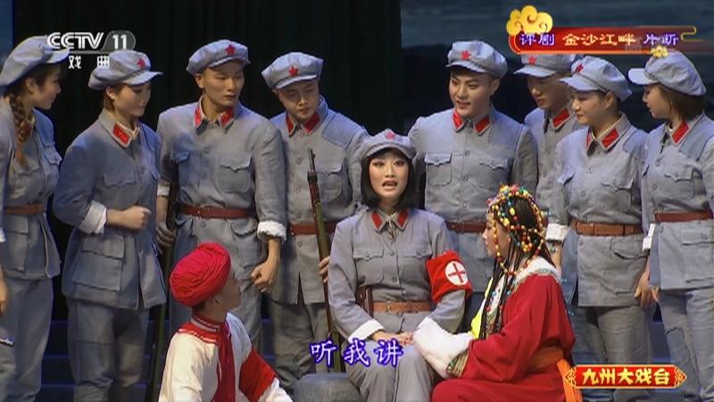 评剧金沙江畔片断 主演:冯小明 王维 九州大戏台 20211005