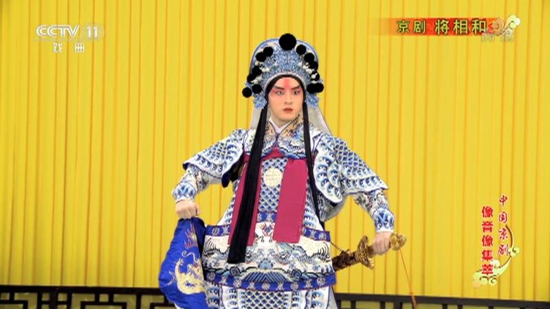 京剧将相和 主演:安平 谭孝曾 中国京剧像音像集萃 20211010