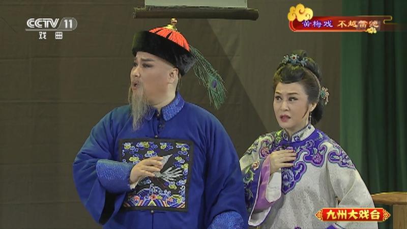黄梅戏不越雷池 主演:余顺 赵媛媛 九州大戏台 20211010