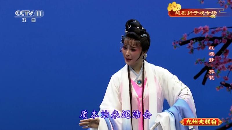 越剧折子戏专场 九州大戏台 20211012