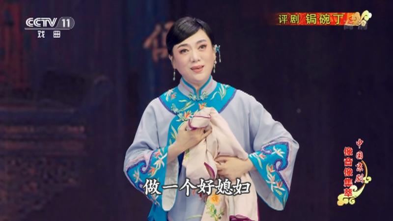 评剧锔碗丁 主演:王冠丽 王全有 马俊茹 中国京剧像音像集萃 20211014