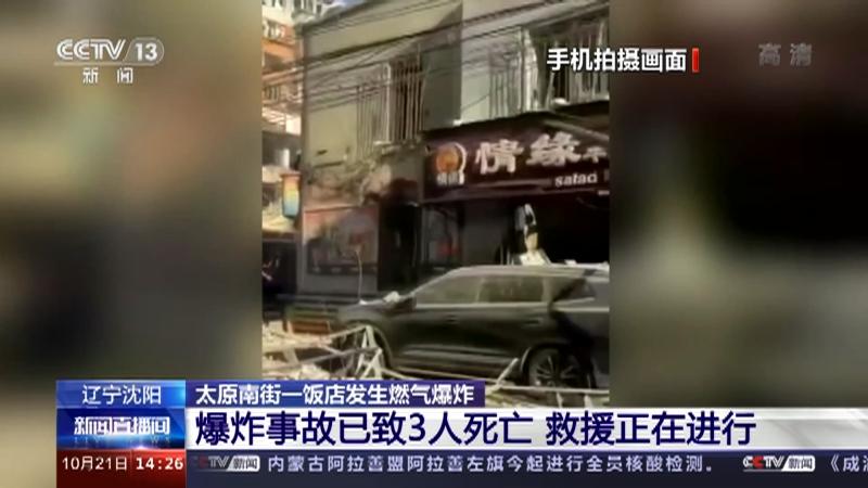 [新闻直播间]辽宁沈阳 太原南街一饭店发生燃气爆炸 爆炸事故已致3人死亡 救援正在进行
