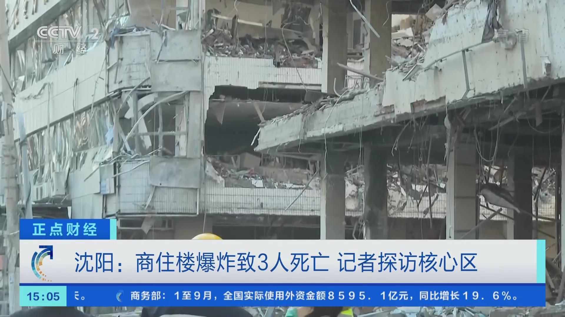 [正点财经]辽宁沈阳:太原南街一饭店发生燃气爆炸