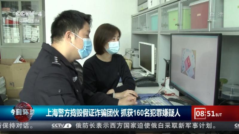 [今日环球]上海警方捣毁假证诈骗团伙 抓获160名犯罪嫌疑人