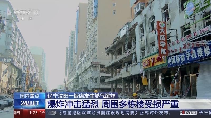 [24小时]辽宁沈阳一饭店发生燃气爆炸 已致4人遇难 3人重伤44人轻伤