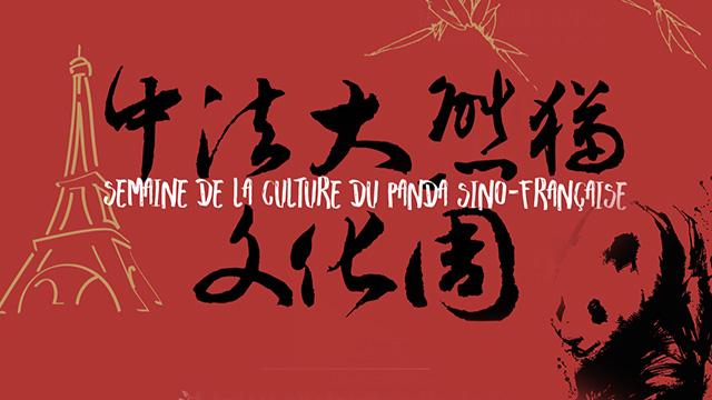 中法大熊猫文化周