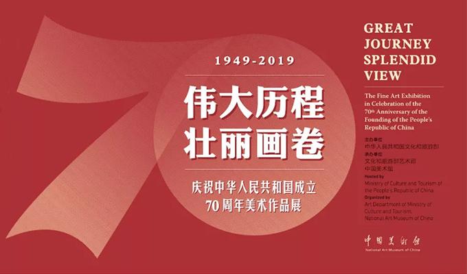 庆祝中华人民共和国成立70周年美术作品展隆重开幕