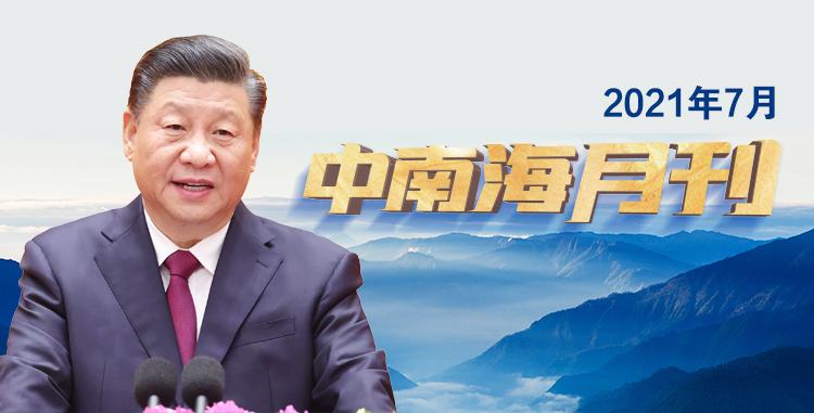天天学习|中南海月刊(2021.07)
