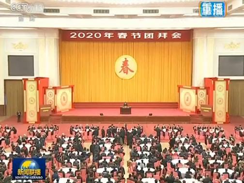 [视频]中共中央国务院举行春节团拜会 习近平发表讲话