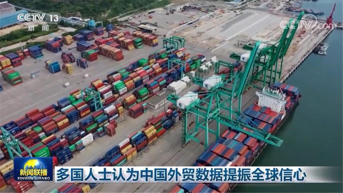 多国人士认为中国外贸数据提振全球信心