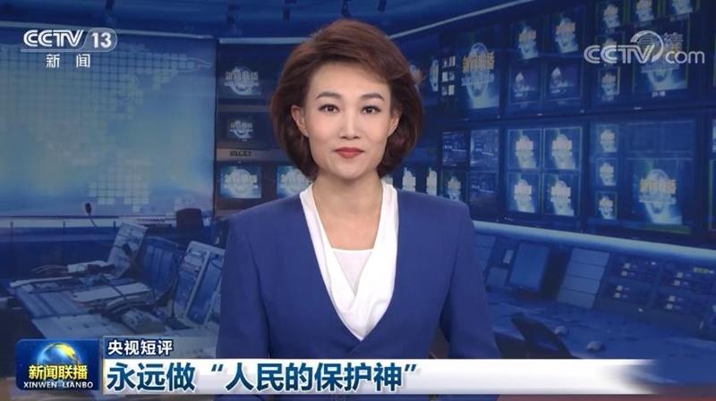 """【央视短评】永远做""""人民的保护神"""""""
