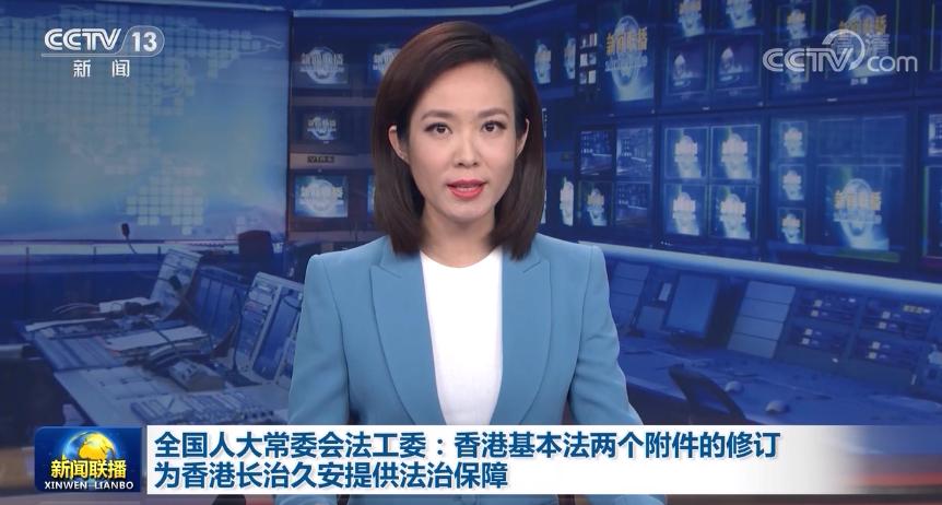 全国人大常委会法工委:香港基本法两个附件的修订为香港长治久安提供法治保障